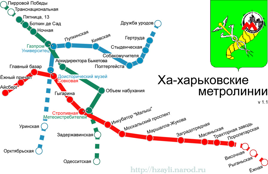 Адрес: Харьков.  Может баян, но мне понравилось.  Схема хахарьковских метролиний. aDmit.  Сообщений: 1,232.