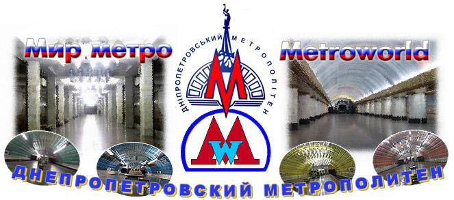Мир метро / Metroworld