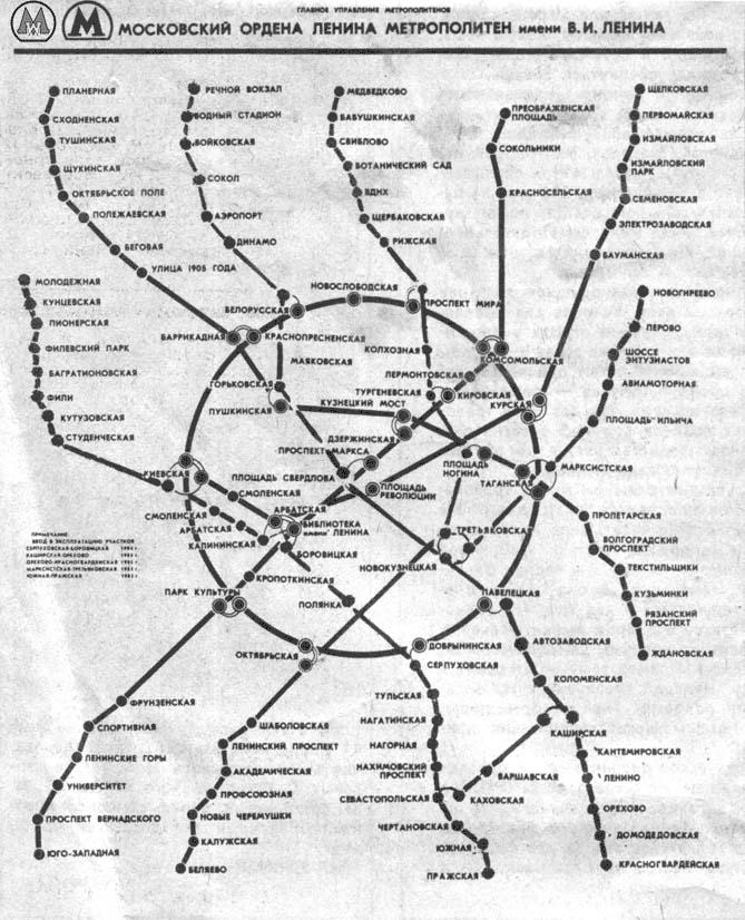 Схема линий метрополитена.