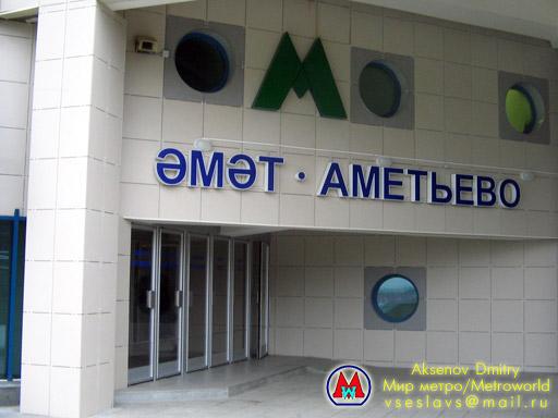 http://metroworld.ruz.net/others/images/kazan/images/emet-01-06.jpg