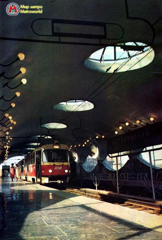 Mir Metro Metroworld Metropoliteny Sssr Krivoj Rog