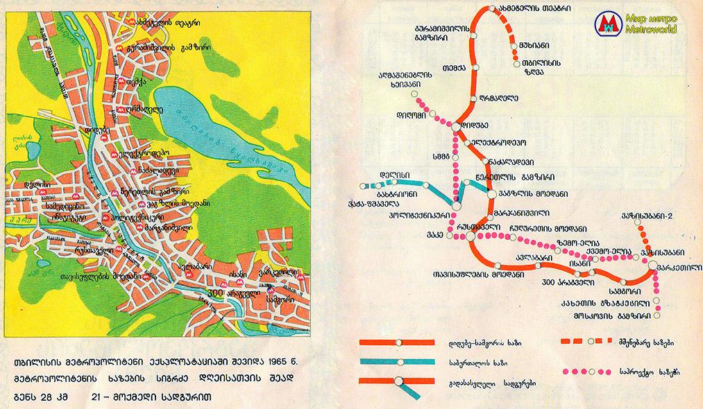 Схема Тбилисского