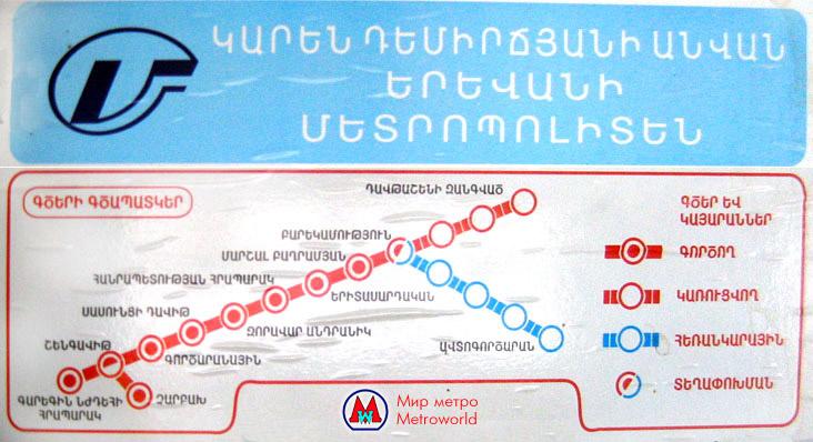 схема метро токио на